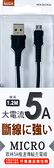 歌林Micro傳輸充電線1.2M KEX-DLCP24 (KOLIN)