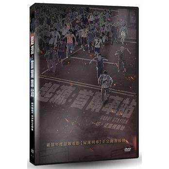 起源:首爾車站 DVD Seoul Station 免運(購潮8)