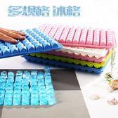 制冰盒硅膠創意家用凍冰塊模具冰塊盒