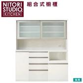 ◎組合式櫥櫃 LIGARE NC GH-160KB D50-160WT H50-60J H50-60C H50-40TL NITORI宜得利家居