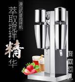 攪拌機奶昔機奶茶店商用雙頭電動奶泡機家用 220vigo街頭潮人