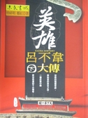 【書寶二手書T3/一般小說_NAU】英雄-呂不韋大傳‧(下)_曾祥明,鄭紅