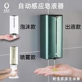 歐碧寶洗手液機感應噴霧器自動手部消毒液機免洗泡沫皂液器壁掛式 創意家居