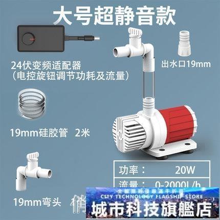 抽水泵 冰魚缸抽水泵底吸小型水循環過濾器超靜音潛水魚池變頻USB泵 城市科技