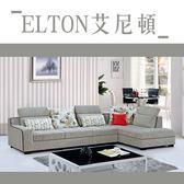 ELTON艾尼頓L型布沙發|奧斯曼OSMAN