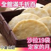 【定家的月 沙拉 19袋】日本 京都名產 小倉山莊 綜合仙貝米菓【小福部屋】
