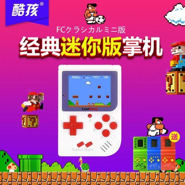 掌上型遊戲機酷孩迷你FC懷舊兒童游戲機俄羅斯方塊掌上PSP掌機  SQ13346『毛菇小象』TW