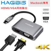 HAGiBiS 海備思 Macbook專用Type-C轉HDMI/VGA/4K高效能擴充轉接器