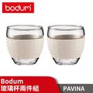 丹麥 Bodum PAVINA 玻璃杯兩件組 0.1 l, 3 oz ( 米白色矽膠環) 台灣公司貨