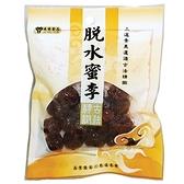 展譽食品脫水蜜李70g【康鄰超市】