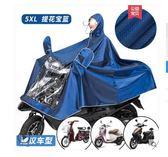摩托車雨衣電動加寬自行車成人雨披單人雙人男女 【時尚新品】