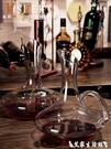 醒酒器快速醒酒器家用紅酒套裝個性創意水晶分酒器壺玻璃小號歐式奢華 艾家