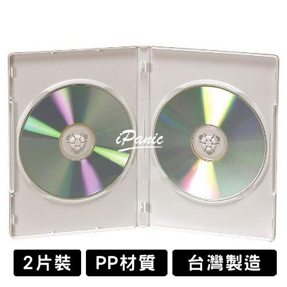 台灣製造 光碟收納盒 雙片裝 14mm PP材質 白色 CD盒 DVD盒 保存盒 光碟盒 光碟整理盒