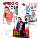 詹惟中開運三書:詹惟中2019開運農民曆+自創好宅+好運久久108招