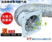 排氣扇 排氣扇油煙排風扇廚房衛生間墻6寸150窗式換氣扇管道換風扇抽風機