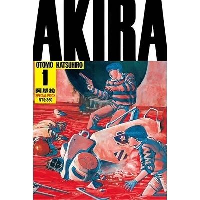 AKIRA阿基拉(1)