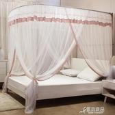 蚊帳 伸縮蚊帳夏季家用1.5m床U型1.8公主風2米加密落地式帶支架1.2遮光 原本良品
