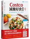Costco減醣好食提案:生酮飲食也OK!超人氣精選食譜的分裝、保存、料理100+【附一次購物邀請證