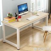 簡約現代電腦桌臺式桌家用臥室簡易桌子 igo 優家小鋪