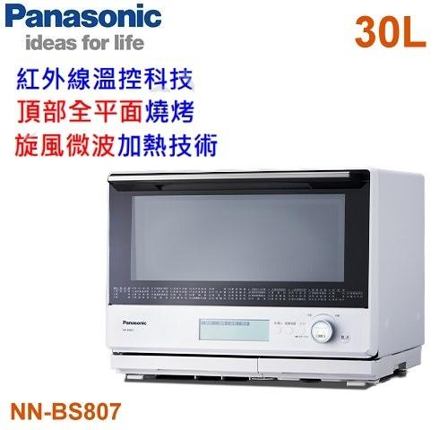 【佳麗寶】-留言再享折扣(Panasonic國際)30L蒸烘烤微波爐 NN-BS807
