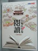 【書寶二手書T9/旅遊_YDT】閱讀的無限想像:走讀臺南_許玲瑋