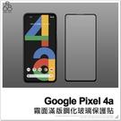Google Pixel 4a 滿版霧面鋼化玻璃貼 防指紋 手機螢幕 保護貼 保護膜 9H 鋼化玻璃 保貼