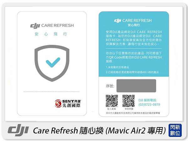 DJI 大疆 Care Refresh 隨心換 (Mavic Air2 專用) 換新服務序號卡 空拍機 保險(公司貨)
