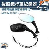 機車摩托車電動車行車記錄儀 雙鏡頭前後雙錄 高清防水 後照鏡行車紀錄器前後款MET-MR720P+