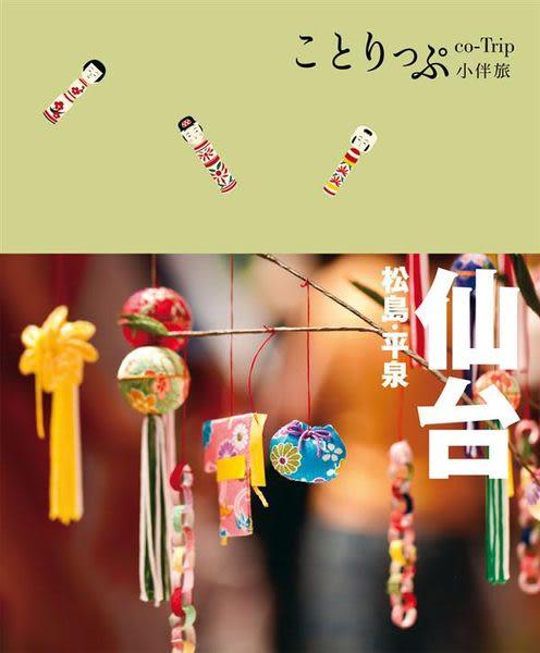 仙台‧松島‧平泉小伴旅:co-Trip日本系列(18)