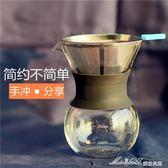 手沖咖啡壺器具套裝不銹鋼過濾網玻璃分享壺家用便攜滴漏式過濾杯    蜜拉貝爾