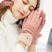 麂皮絨手套女士加絨加厚可愛韓版學生觸屏棉騎車保暖手套 蓓娜衣都