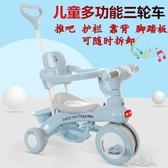 兒童三輪車腳踏車帶音樂寶寶1-3-2-6歲手推車大號男女小孩自行車 布衣潮人YJT