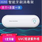 牙刷UVC消毒器紫外線牙刷架家用殺菌烘乾牙刷置物架
