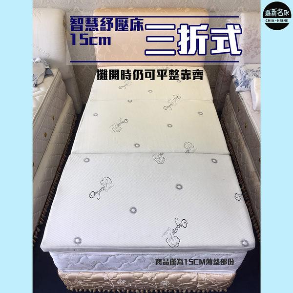 【嘉新名床】有機棉可折式 智慧紓壓床《15公分/雙人特大7尺》
