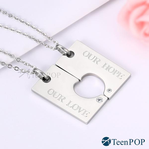 情侶項鍊 對鍊 ATeenPOP 鋼項鍊 真愛告白 愛心 一對價格 情人節推薦