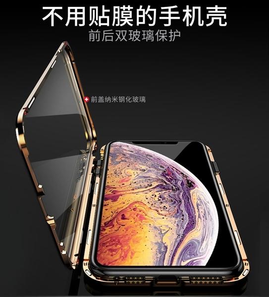 iPhone8 Plus SE2 雙面玻璃殼 手機殼 透明全包防摔金屬殼 磁吸邊框 金屬邊框 保護套 iPhone SE 2020