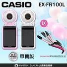 加贈整髮器 CASIO FR100L【2...