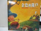 【書寶二手書T4/少年童書_KJF】金色的窗戶-寶寶認知學習繪本_張晉霖