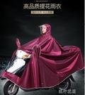 電動摩托車超大雨衣遮臉雙人單人男女加大加厚電瓶車防水雨披 【全館免運】