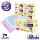 買5盒送3盒【勤達】醫用口罩-成人用-5...
