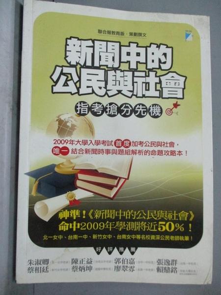 【書寶二手書T6/高中參考書_EB4】新聞中的公民與社會-指考搶分先機_聯合報教育版