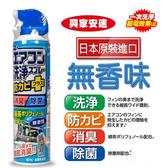 日本興家安免水冷氣清潔(無香)-藍420ml*3