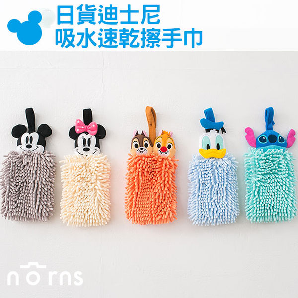 NORNS 【日貨迪士尼吸水速乾擦手巾】 可掛式 纖微 米奇 史迪奇 小熊維尼 奇奇蒂蒂 KITTY