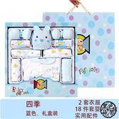彌月禮盒組剛出生寶寶衣服棉質新生兒禮盒0-3滿月套裝春夏秋季初生嬰兒用品