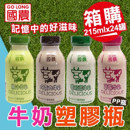 箱售 國農 GO LONG 牛奶塑膠瓶 (215mlx24罐/箱) 牛乳 鮮乳 保久乳 調味乳 牛奶 飲品