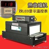 瑞立雙溫控BS-400熱收縮機熱收縮包裝機收縮膜機熱收縮膜機包裝機 交換禮物DF