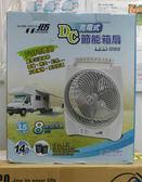 【北方】14吋☆風罩充電式DC節能箱扇《BFD14361》