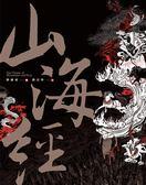(二手書)山海經:《怪獸與牠們的產地》東方版