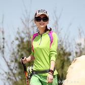 戶外速幹衣女長袖T恤修身吸汗透氣寬鬆登山徒步運動彈力快幹衣春 小確幸