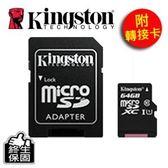 Kingston金士頓 microSDXC/UHS-I 記憶卡 64GB